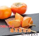 【ふるさと納税】【和歌山特産品】 濃厚!富有柿 約7.5kg...