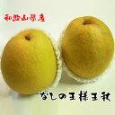 【ふるさと納税】【冬の美味】農家直送!味覚の王様大人気梨