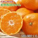 【ふるさと納税】■(厳選)紀州有田みかん10kg (2Sサイ...