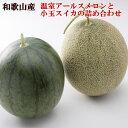 【ふるさと納税】和歌山県産温室アールスメロンと小玉スイカの詰...