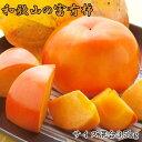 【ふるさと納税】■【濃厚・産直】和歌山産富有柿約3.5kg ...