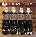 【ふるさと納税】■しょうゆの里より老舗の丸大豆醤油1L 4本...