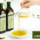 【ふるさと納税】【定期便6ヶ月】有機栽培 エキストラバージン オリーブオイル シングル 2本セット 【定期便・食用油/オオリーブオイル・調味料】
