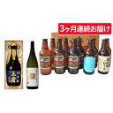 【ふるさと納税】【呉グルメ便F】ビール&お酒セット 3ヶ月連続お届け! 【定期便・日本酒・お酒・ビール】