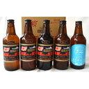 【ふるさと納税】「海軍さんの麦酒」「しまのわビール」5本セット 【お酒・地ビール】