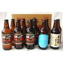 【ふるさと納税】「海軍さんの麦酒」10本セット 【お酒・地ビール】