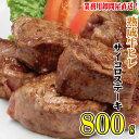【ふるさと納税】熟成牛ヒレサイコロステーキ 800g 【お肉