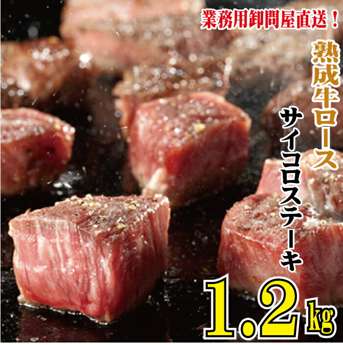 熟成牛ロース サイコロステーキ 1.2kg ※北海道・沖縄・一部離島お届け不可 [ステーキ・お肉・牛肉・ロース] お届け:※お申込み状況により、お届けまで1か月〜2か月かかる場合がございます。