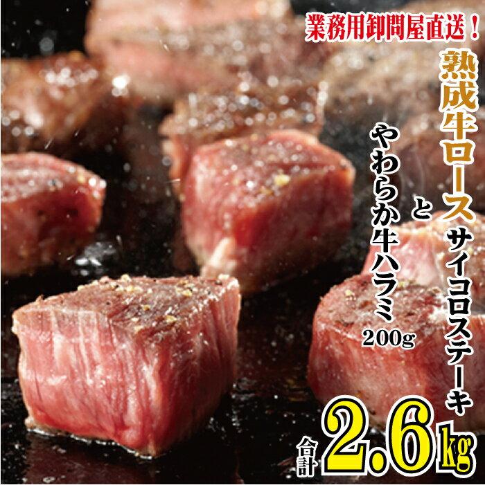 熟成牛ロースサイコロステーキ2.4kgとやわらか牛ハラミカット200g 計2.6kg ※北海道・沖縄・一部離島お届け不可 [お肉・牛肉・ステーキ・バラ(カルビ)・セット] お届け:※お申込み状況により、お届けまで1か月〜2か月かかる場合がございます。