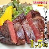 【ふるさと納税】プレミアム厚切りローストビーフ リブロースステーキ 1.5kg(6枚)【配達不可:北海道・沖縄・離島】 【お肉・牛肉・ステーキ・ロース・ローストビーフ・リブロースステーキ】 お届け:お届けまで1〜2か月かかる場合がございます。