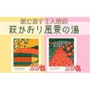 【ふるさと納税】【萩に旅する入浴剤】萩かおり風景の湯20包セット 【入浴剤・美容・美容】