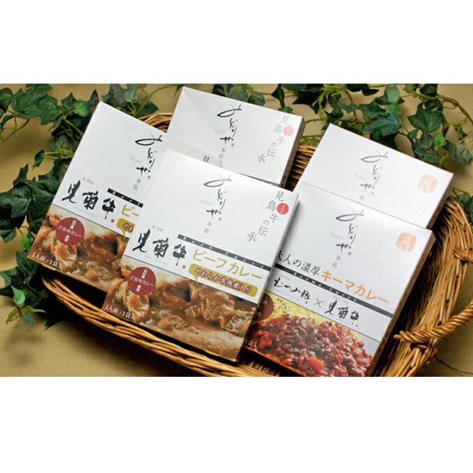【ふるさと納税】萩・見蘭牛レトルトカレーセット 【レトルト・惣菜・加工食品】