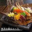 【ふるさと納税】もう一つの嵯峨狭で味わう『渡月』の京料理~四季の懐石コース~