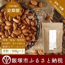 【ふるさと納税】【B5-026】素焼きアーモンドどっさり50...