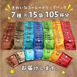 【ふるさと納税】【A-013】きれいなコーヒードリップバッグ(7種・105袋) 画像1