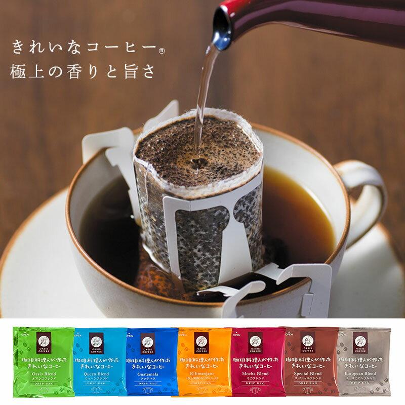 きれいなコーヒードリップバッグ(7種・105袋)