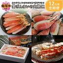【ふるさと納税】【S-023】カニづくし!いろいろな食べ方ができる蟹ざんまいの定期便【12カ月定期便】G-12