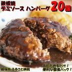 【ふるさと納税】【A-191】鉄板焼 ハンバーグ デミソース 20個