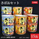 【ふるさと納税】【A-364】九州産 さば缶詰 3種15缶セ...
