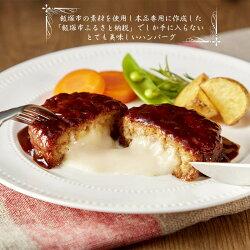 【ふるさと納税】【A-530】5種のチーズ入り鉄板焼ハンバーグ(デミグラスソース)16個 画像2