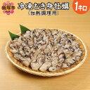 【ふるさと納税】【A-479】魚市場厳選 冷凍むき身牡蠣(加熱調理用)1kg
