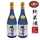 【ふるさと納税】(純米酒×2本)「家伝純米」(720ml×2...