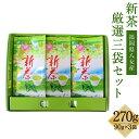 【ふるさと納税】新茶 厳選3袋セット 90g×3袋 合計27...