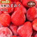 【ふるさと納税】冷凍いちご(あまおう)約1kg ジャム シロップ スムージー 冷凍 イチゴ 苺 あま...