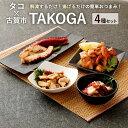 【ふるさと納税】TAKOGA 4種セット 焦がし蛸 揚げるだ...