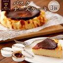 【ふるさと納税】バスクチーズケーキ 4号 12cm 約200g 3ホール 3個 バスクケーキ チーズケーキ ケーキ 冷凍 デザート スイーツ お菓子 グルメ ギフト 贈り物 プレゼント 送料無料