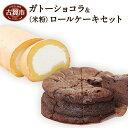 【ふるさと納税】ガトーショコラ+(米粉)ロールケーキ ケーキ...