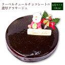 【ふるさと納税】クーベルチュールチョコレートの濃厚グラサージ...