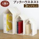 【ふるさと納税】ブックハウスネスト 3点セット 3サイズ 本立て 本の家 木製 本棚 マガジンラック