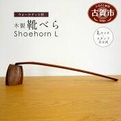 【ふるさと納税】靴べらLサイズウォールナット素材スタンド自立式ShoehornL木製受注生産インテリア送料無料