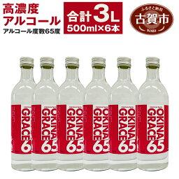 【ふるさと納税】OKINA GRACE 65 合計3L 500ml×6本 高濃度アルコール アルコール度数65度 手指消毒 ウイルス対策 お酒 翁酒造 送料無料