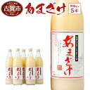 【ふるさと納税】甘酒 900ml×5本 合計4500ml 甘...