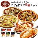 【ふるさと納税】ピエトロシェフおすすめピザ&ドリア5種セット ピザ pizza ドリア doria セット 冷凍 詰め合わせ ピエトロ 送料無料