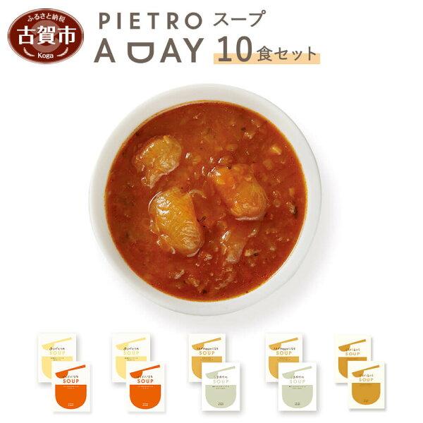 ふるさと納税 PIETROADAYスープ10食セットピエトロ詰め合わせ食べ比べスープセットレトルトギフト贈答贈り物スイートコー