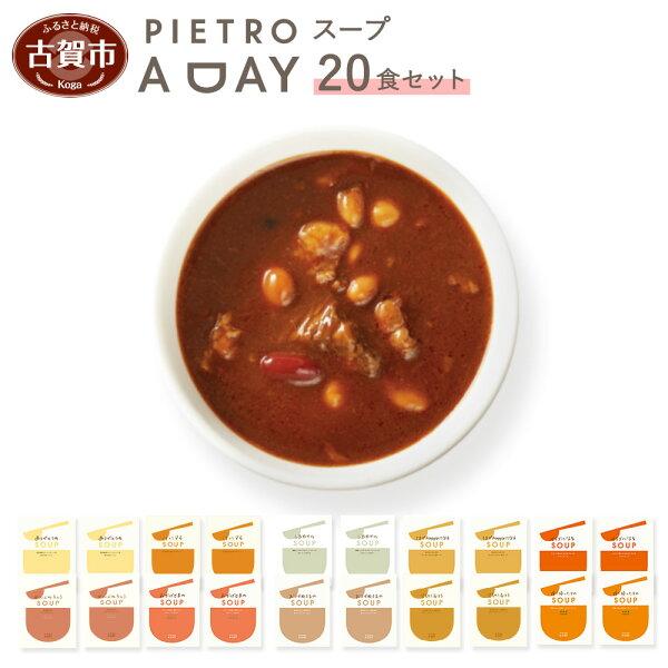 ふるさと納税 PIETROADAYスープ20食セットピエトロ詰め合わせ食べ比べスープセットレトルトギフト贈答贈り物ポタージュト