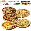 【ふるさと納税】ピエトロシェフのおすすめピザ 5種セット×2セット 5種類×各2枚 10食分 10枚