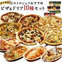 【ふるさと納税】秋冬限定 ピエトロシェフおすすめピザ&ドリア