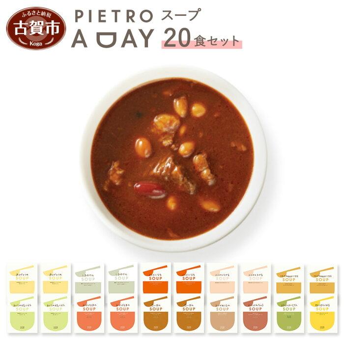 【ふるさと納税】PIETRO A DAY スープ20食セット ピエトロ 詰め合わせ 食べ比べ スープ セット レトルト ギフト 贈答 贈り物 スイートコーン ポタージュ トマトスープ チャウダー 食べるスープ ビスク コンソメスープ 送料無料