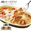 【ふるさと納税】ピエトロ 4種のチーズドリア 3食セット 230g×3個 ドリア 冷凍 冷凍ドリア チーズドリア 送料無料