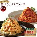 【ふるさと納税】秋冬限定 蟹づくしパスタソース8食セット 2