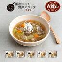 【ふるさと納税】ピエトロ 国産牛肉と野菜のスープ 5食セット