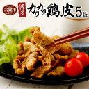 【ふるさと納税】博多カリカリ鶏皮(5袋セット) おつまみ 鶏皮 とりかわ とり皮 九州産鶏 国産鶏 唐揚げ 送料無料