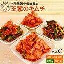 【ふるさと納税】玉家のキムチセットC(白菜、葱、胡瓜、大根)...