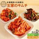 【ふるさと納税】玉家のキムチセットD(白菜、葱、胡瓜&大根)...
