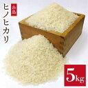 【ふるさと納税】農薬使わない栽培!糸島産ヒノヒカリ5kg、玄