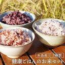 【ふるさと納税】赤米・黒米・雑穀米 健康ごはんのお米セット ...